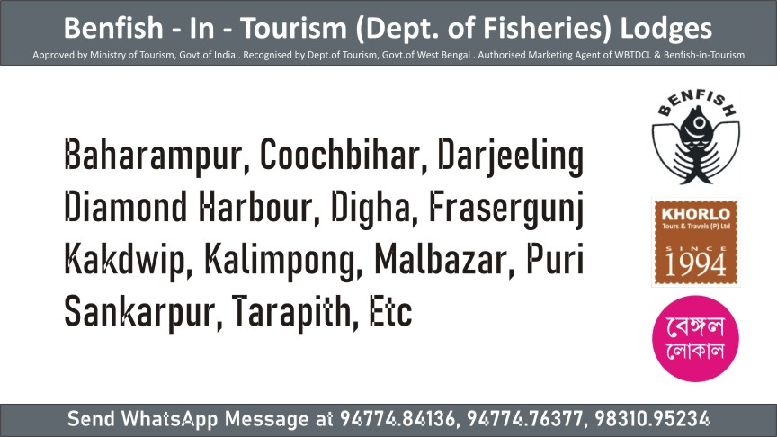 Benfish – in – tourism Lodges (Dept. of Fisheries, Govt. of West Bengal)