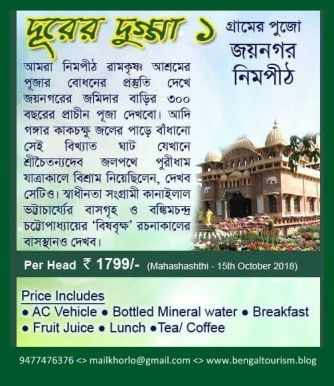 WA Durga Trip (1)