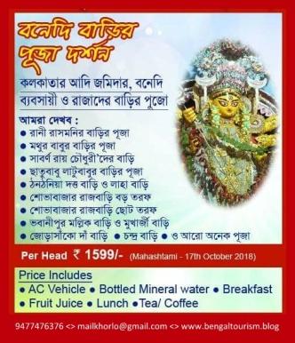 WA Durga Trip (2)