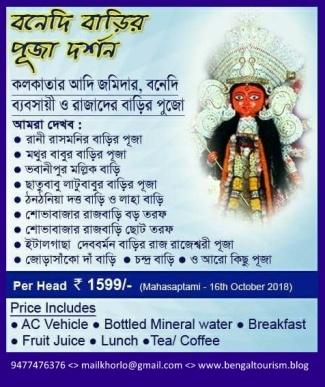 WA Durga Trip (4)